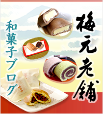 梅元老舗 和菓子ブログ