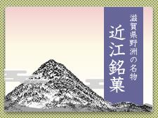 滋賀県野洲の名物 近江銘菓